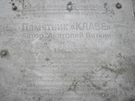 Памятник «клаве» - бетонный бренд Екатеринбурга — фото 10