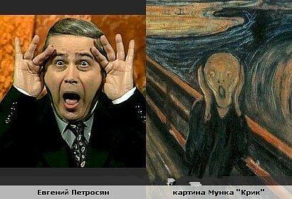 Даже так его увидели )