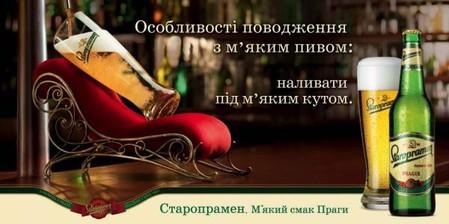 Особенности обращения с мягким пивом: наливать под мягким углом