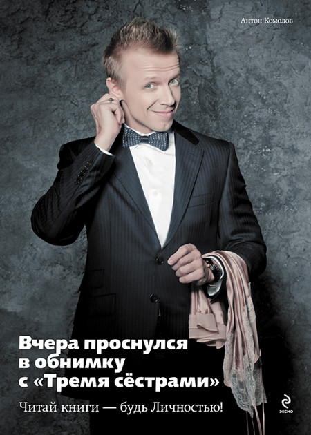 Антон Комолов в образе книжного ловеласа )