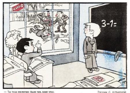 Начало учебного года – в карикатурах американских и отечественных — фото 47