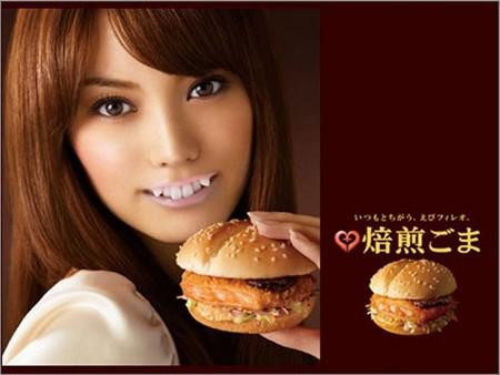 Реклама гамбургеров и йобы одновременно