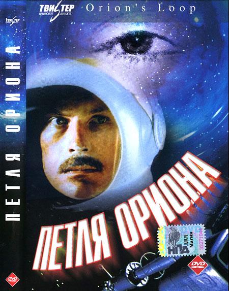 Петля Ориона. Первый советский научно-фантастический фильм с напряженным сюжетом. Почти триллер
