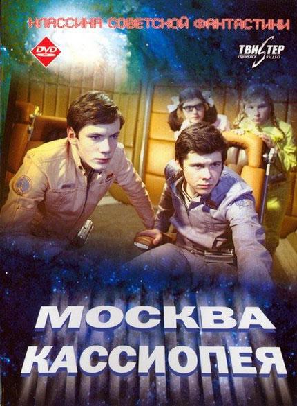 Москва — Кассиопея. Первый и единственный фильм о космосе с детьми в главной роли. Идея о том, что отправляться в долгий полет нужно будучи в максимально молодом возрасте действительно впечатляет