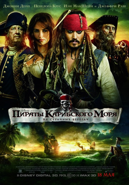 Пираты Карибского моря: На странных берегах (Pirates of the Caribbean: On Stranger Tides) — фото 1