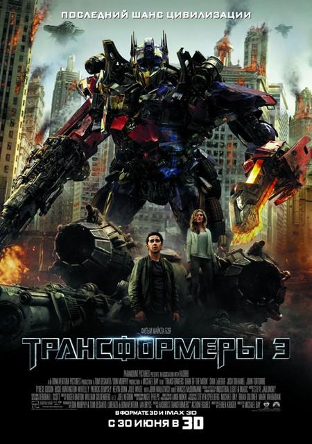 «Трансформеры 3: Темная сторона Луны» (Transformers: Dark Of The Moon) — фото 1