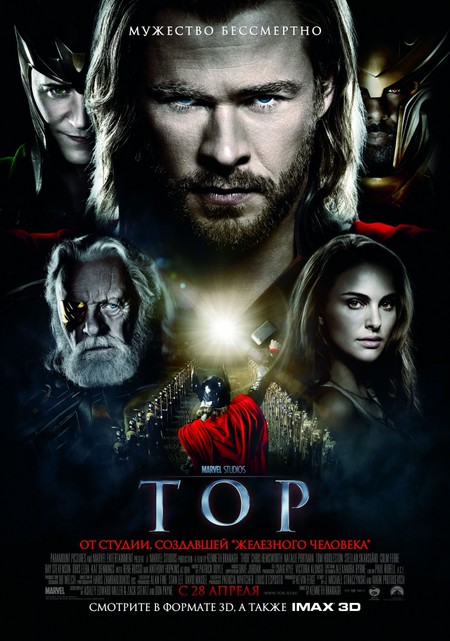 Тор (Thor) 2011 — фото 1
