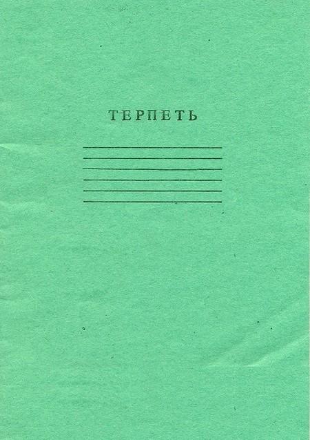 Вариации на тему стандартной зеленой тетрадочки
