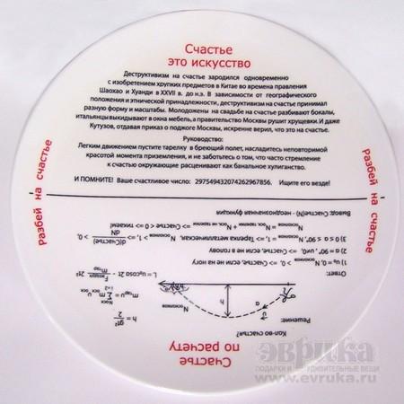 Для креативного обеда: подборка дизайнерских тарелок — фото 4