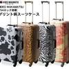Самые заметные чемоданы от Хидео Вакамацу