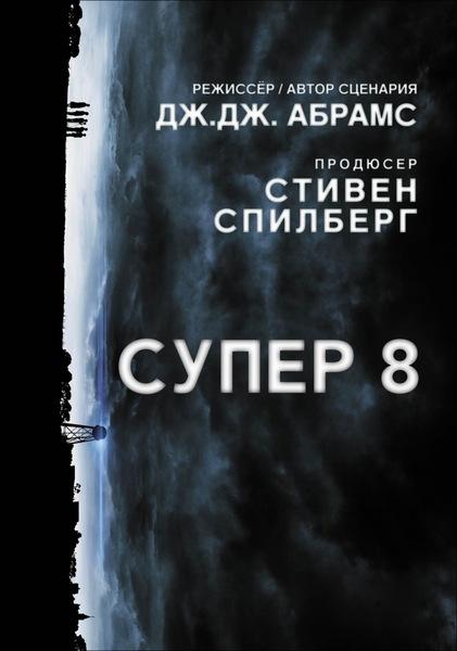 Супер 8 — фото 1