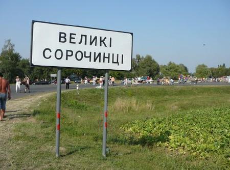 Сорочинский ярмарок — фото 1