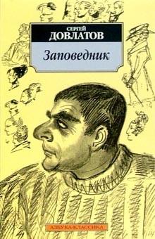 Улыбка разума Сергея Довлатова — фото 1