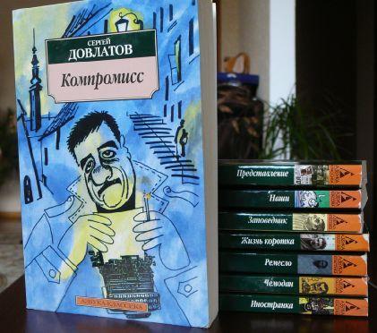 Улыбка разума Сергея Довлатова — фото 2