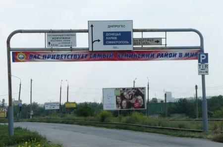 Приветствие на въезде в Запорожье