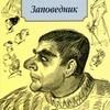 Улыбка разума Сергея Довлатова