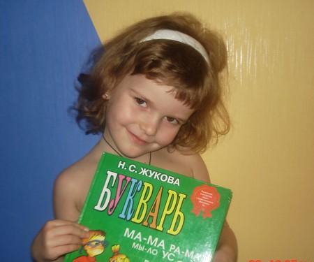 А Б В Г Д ейка или как мы учим алфавит — фото 1