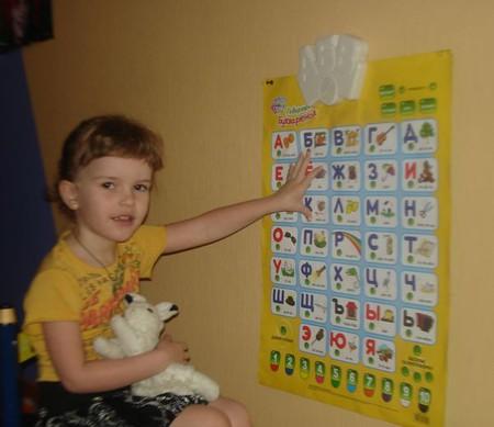 А Б В Г Д ейка или как мы учим алфавит — фото 4