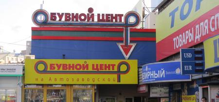 магазин ЯПОНСКОЙ ОБУВИ НИНДЗЯ ШУЗ и ТАБИ В МОСКВЕ