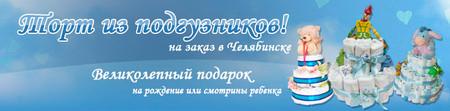 торт из памперсов челябинск podarok.h16.ru