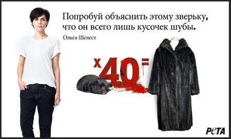 Новая акция «PETA» в Москве — фото 2