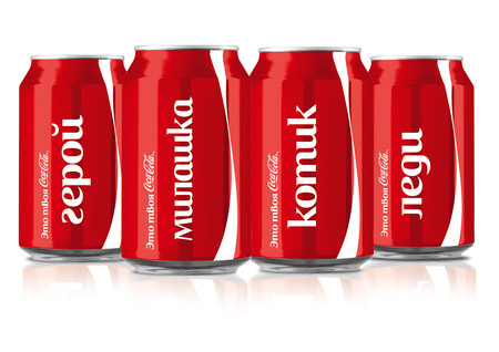 В России стартовала масштабная кампания «Это твоя Coca-Cola!» — фото 1