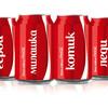 В России стартовала масштабная кампания «Это твоя Coca-Cola!»