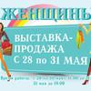 Первая  выставка «Мир Женщины»