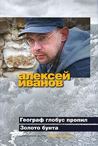 О книге Алексея Иванова и о том, что она навеяла — фото 1