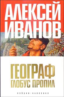 О книге Алексея Иванова и о том, что она навеяла — фото 2