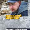 О книге Алексея Иванова и о том, что она навеяла